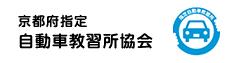 京都府指定自動車教習所協会