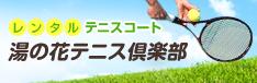 湯の花テニス倶楽部