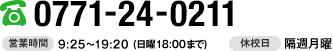 電話番号:0771-24-0211 営業時間9:25~18:20(日曜日は18:00まで)