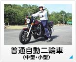 普通自動二輪車免許(125~400cc)