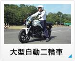 大型自動二輪車免許