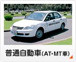普通自動車免許(AT車・MT車)