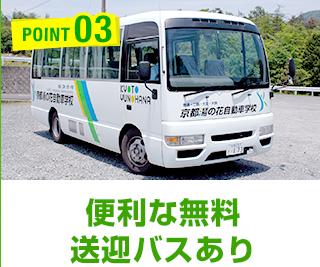 便利な無料送迎バスあり