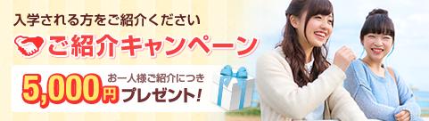 おひとり様ご紹介につき5,000円プレゼント!