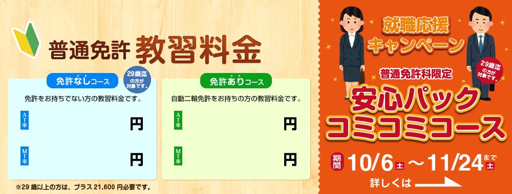 京都湯の花自動車学校の教習料金