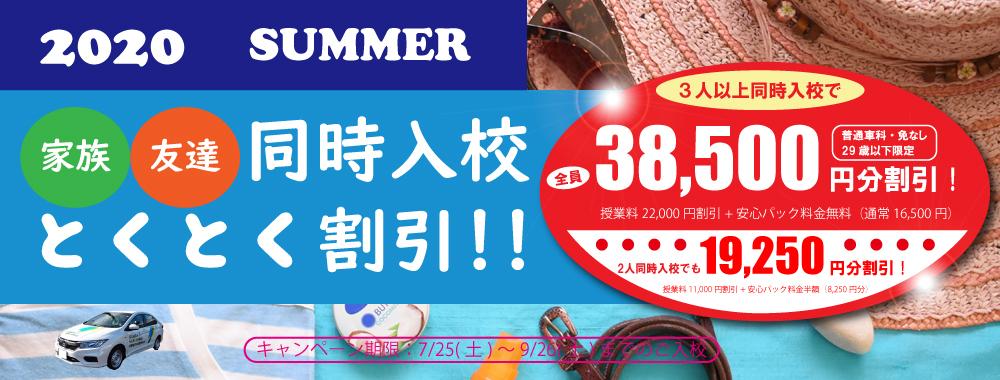 夏キャンペーン